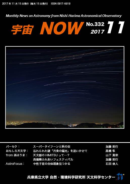 宇宙NOW|兵庫県立大学西はりま...